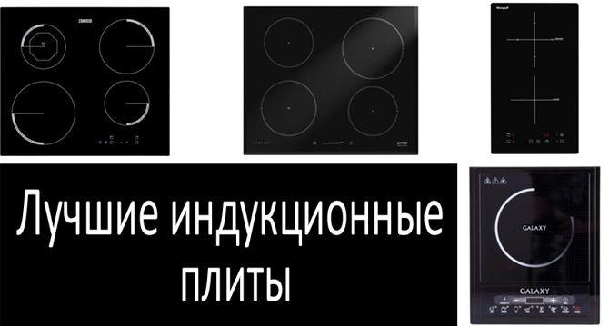 Лучшие индукционные плиты: фото