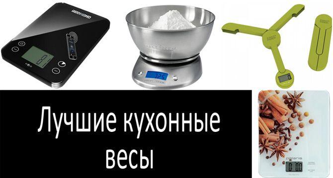 Взвешенное решение: 8 лучших кухонных весов