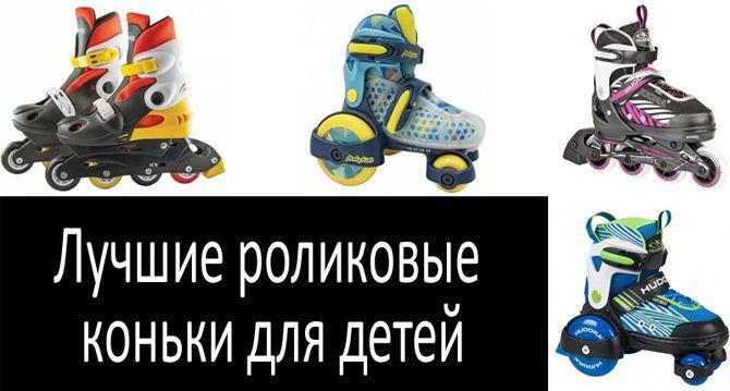 Лучшие роликовые коньки для детей: фото