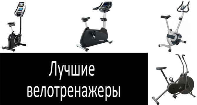 Лучшие велотренажеры: фото