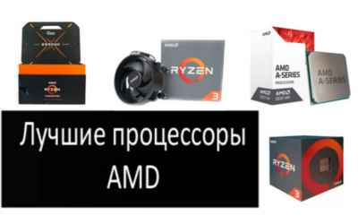 Luchshie processory AMD: photo