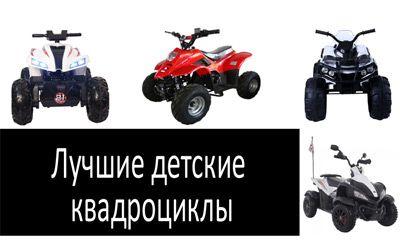 Лучшие детские квадроциклы min: фото