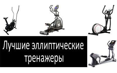 Лучшие эллиптические тренажеры min: фото