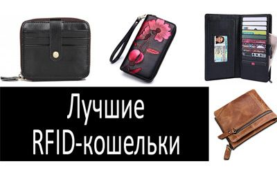 Лучшие RFID-кошельки min: фото