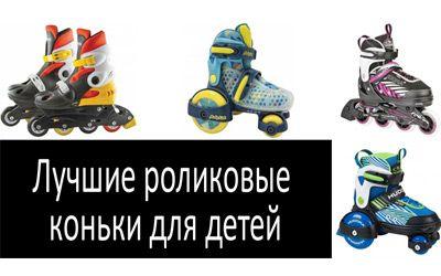Лучшие роликовые коньки для детей min: фото