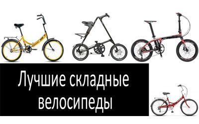 Лучшие складные велосипеды min: фото