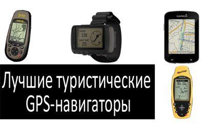 Лучшие туристические GPS-навигаторы min: фото
