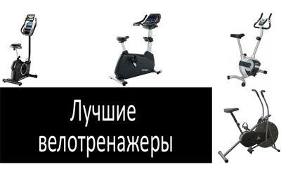 Лучшие велотренажеры min: фото