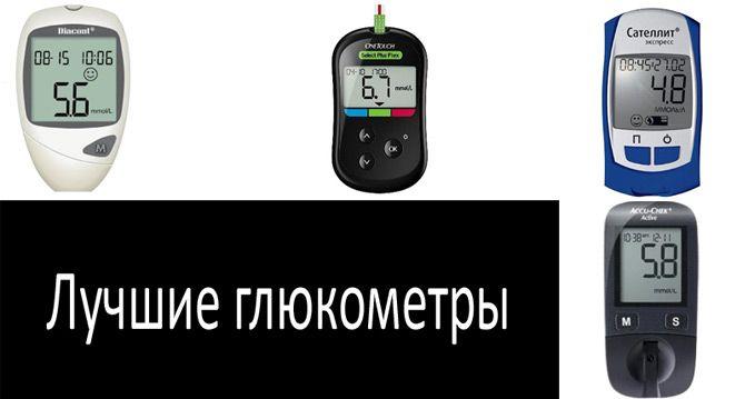 ТОП-5 лучших глюкометров в России
