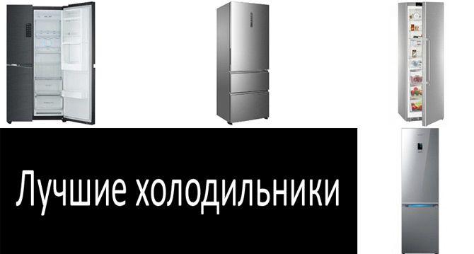 Лучшие холодильники: фото