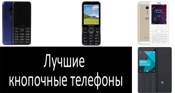 Лучшие кнопочные телефоны: фото