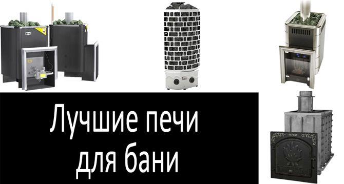 Печь для русской бани: рейтинг ТОП-10 моделей   как выбрать лучшую банную печь на дровах