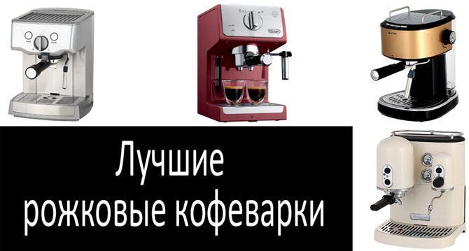 Лучшие рожковые кофеварки: фото