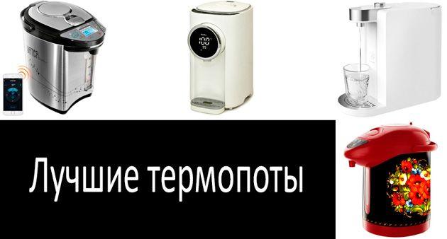 Рейтинг ТОП 7 лучших термопотов для дома