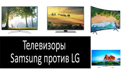 Телевизоры Samsung против LG min: фото