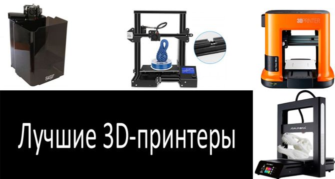 Лучшие 3D-принтеры: фото