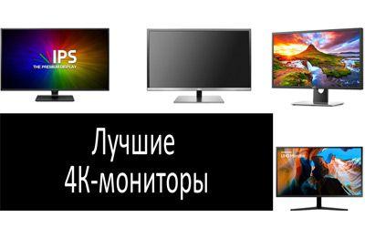 Лучшие 4К-мониторы min: фото