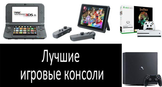 Лучшие игровые консоли: фото