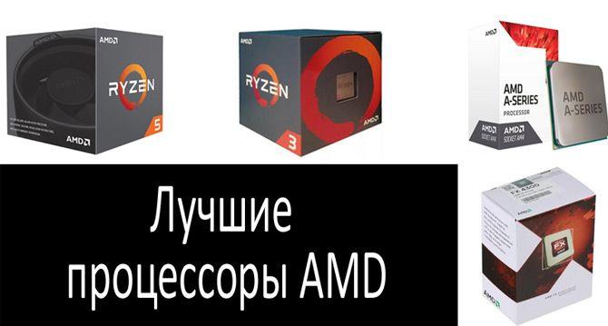 Лучшие процессоры AMD: фото