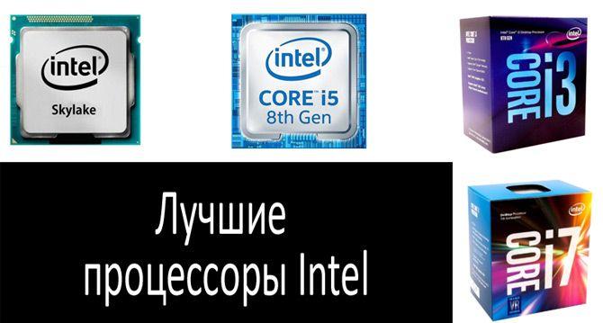 5 лучших процессоров intel  рейтинг 2020 года топ 5