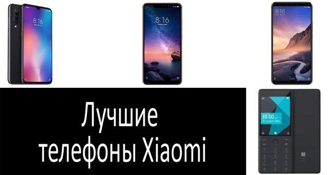 Лучшие телефоны Xiaomi: фото