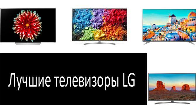 Лучшие телевизоры LG: фото
