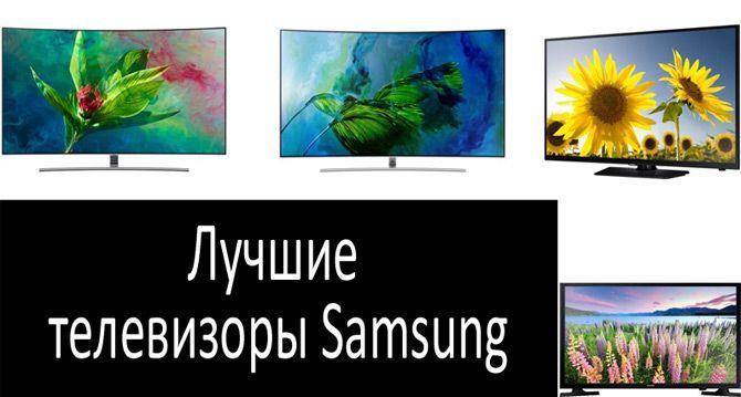 Лучшие телевизоры Samsung: фото