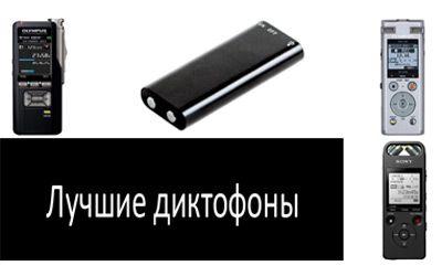 Лучшие диктофоны min: фото