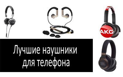 Лучшие наушники для телефона min: фото