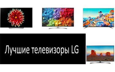 Лучшие телевизоры LG min: фото