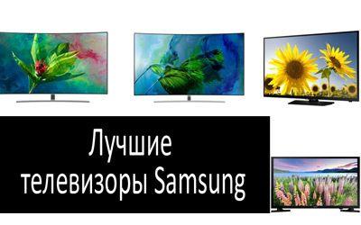 Лучшие телевизоры Samsung min: фото