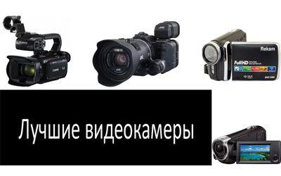 Лучшие видеокамеры min: фото