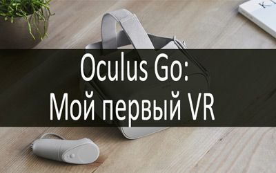 Обзор Oculus Go min: фото