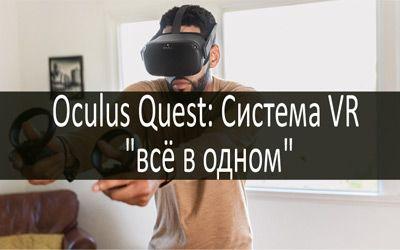 Обзор Oculus Quest min: фото