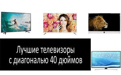 Лучшие телевизоры с диагональю 40 дюймов min: фото