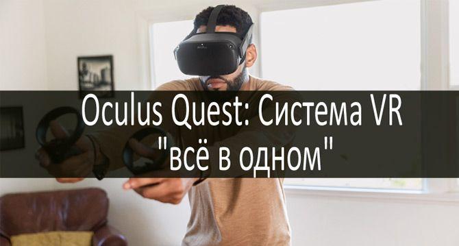Обзор Oculus Quest: фото