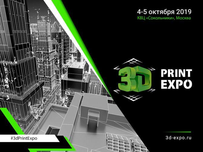 выставка 3D-печати: фото