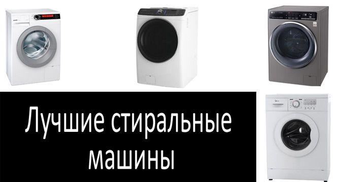 Лучшие стиральные машины: фото