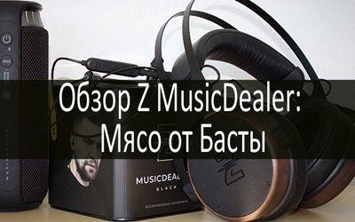 Обзор Z MusicDealer min: фото