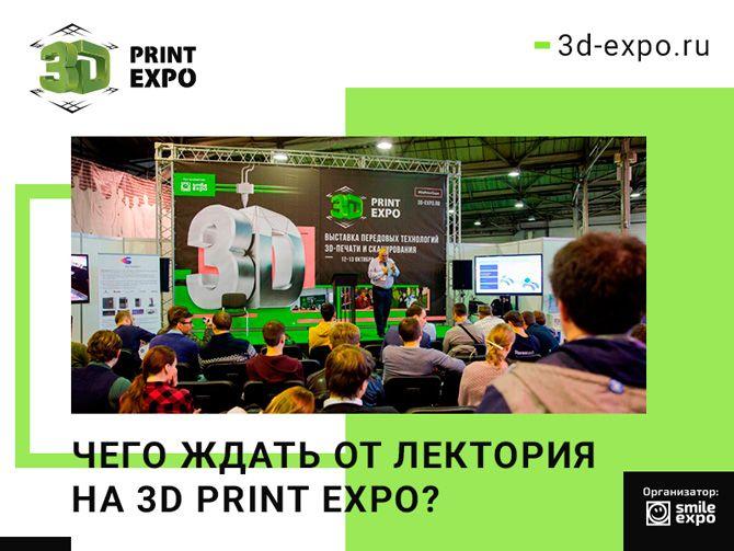 крупнейшая выставка 3D-печати: фото