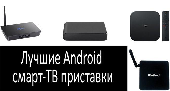 Лучшие Android смарт-ТВ приставки: фото