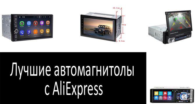 Лучшие автомагнитолы с AliExpress min: фото