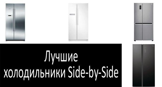 Лучшие холодильники Side-by-Side min: фото