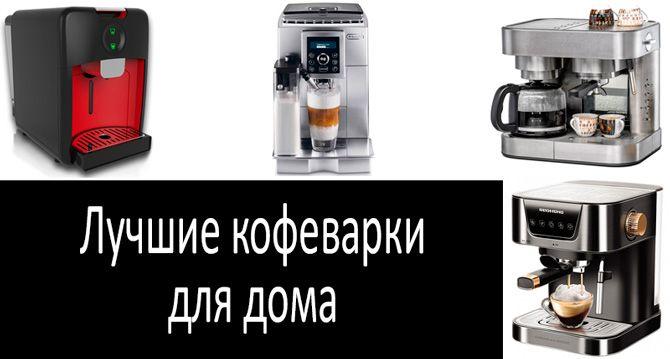Лучшие кофеварки для дома: фото