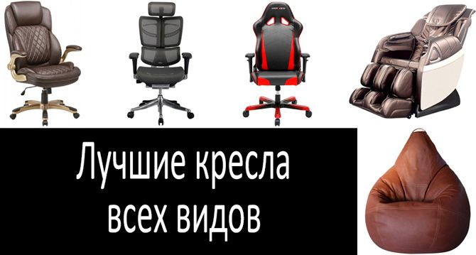 Лучшие кресла всех видов: фото