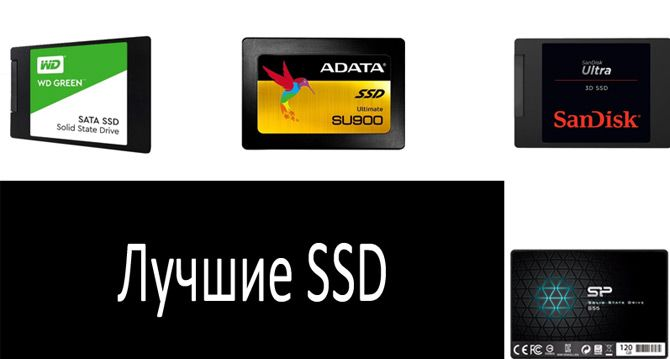 Выбираем SSD: Независимый Топ-6