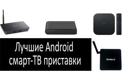 Лучшие Android смарт-ТВ приставки min: фото