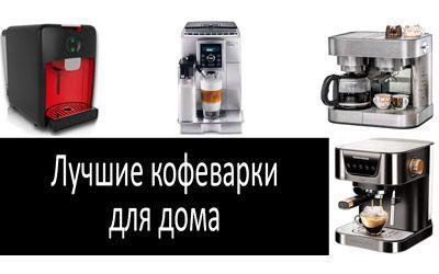 Лучшие кофеварки для дома мин: фото