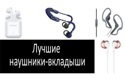 Лучшие наушники-вкладыши min: фото