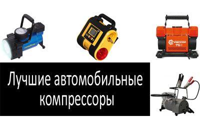 Лучший автомобильный компрессор: фото